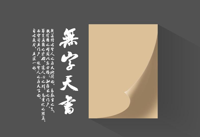 一本无字天书【翻页效果练习】