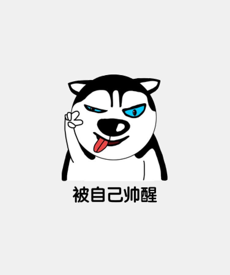 微信表情(二哈图图)乞丐要饭搞笑表情包图片