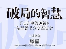 破局的智慧-站酷新書《設計中的邏輯》上海站線下分享簽售會