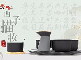 """""""西子描妆""""—茶具设计"""