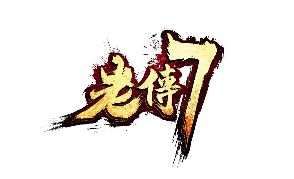 老传7(老传奇)