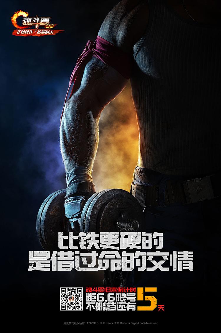 查看《WISEMIND - 魂斗罗系列海报》原图,原图尺寸:750x1126