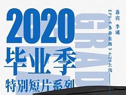 2020毕业季特别短片系列