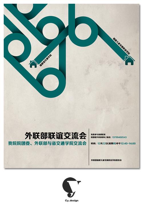 2011.12丨外联部联谊交流会海报