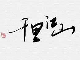 手绘书法字体【练习】