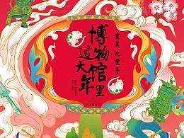 河南省博物院×知著 春节系列