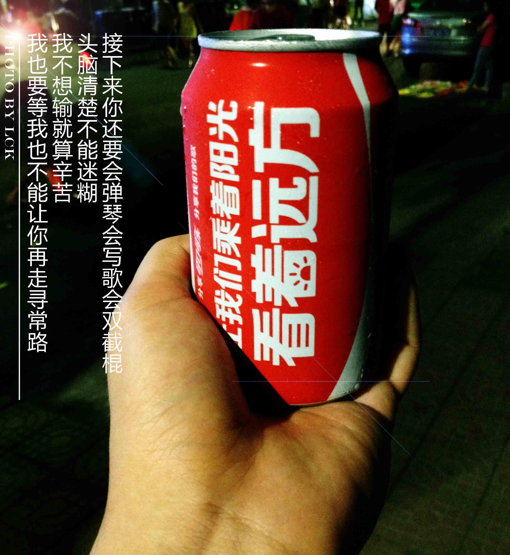 一首歌里面带有可乐瓶的歌词