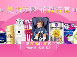 I百联 519周年庆 美妆母婴页面