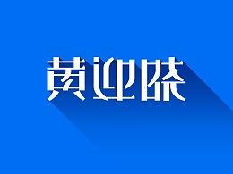 个人品牌字体设计自媒体品牌设计名字字体设计