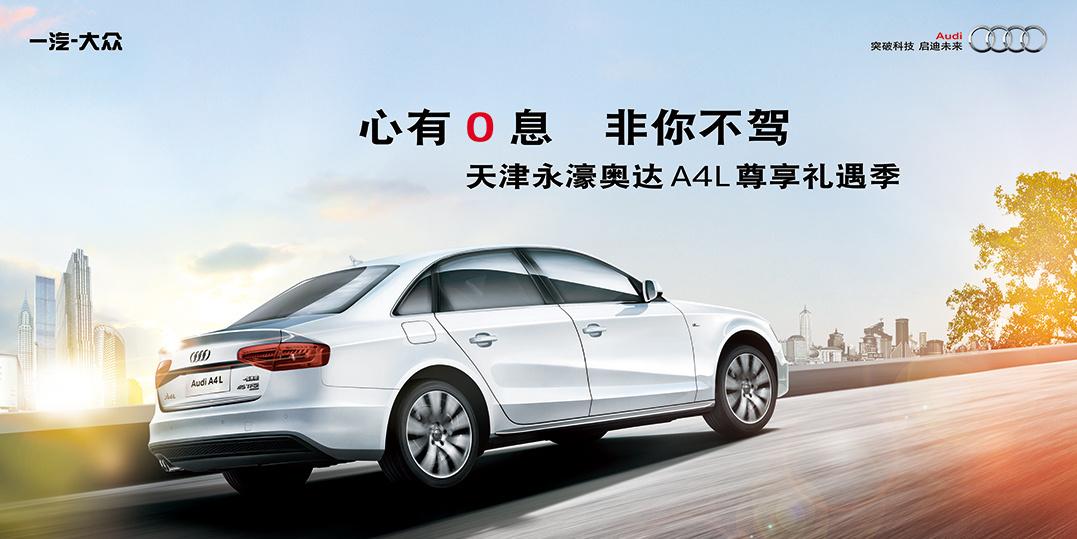 2014-2015年奥迪汽车广告主视觉设计