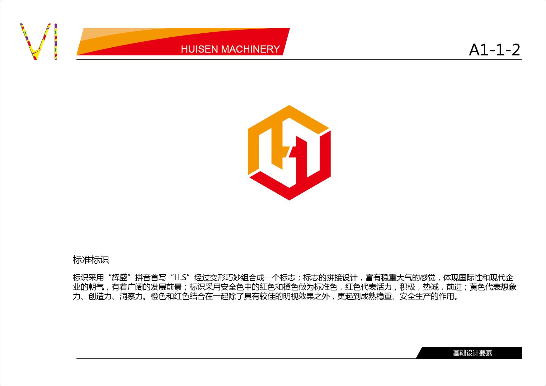 泉州摩度品牌设计modoo-标识设计-logo设计家庭装修软件图片