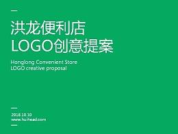 深圳洪龙水果便利店标志设计提案