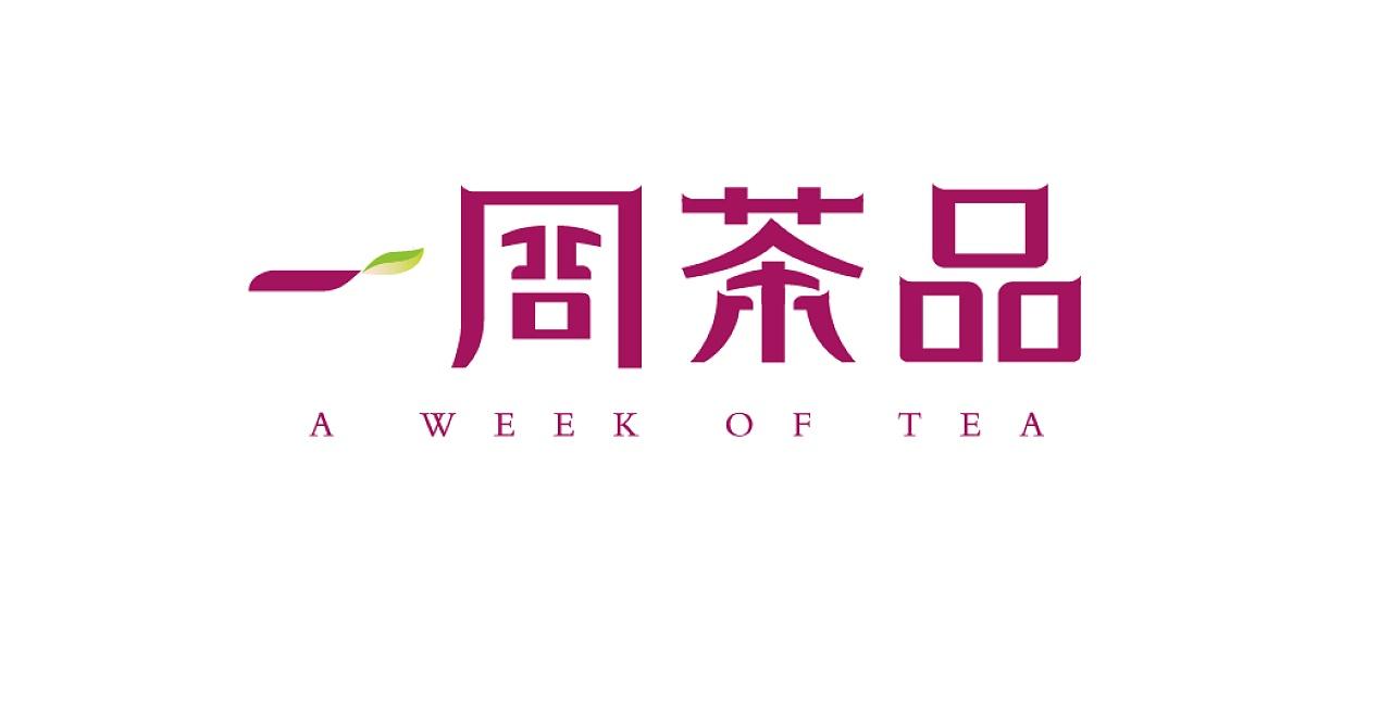 一周茶品 logo设计图片