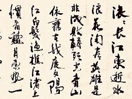 临江仙·滚滚长江东逝水  明 · 杨慎