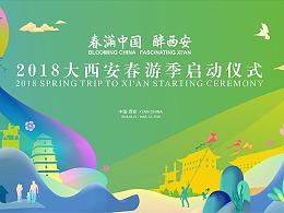 """""""2018春满中国 · 醉西安""""旅游季启动仪式主视觉设计"""