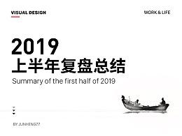 2019上半年复盘&总结(含视频)