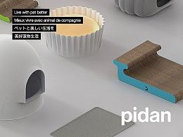 pidan「彼诞」redesign