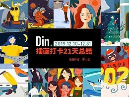 DinLab 21天插画打卡