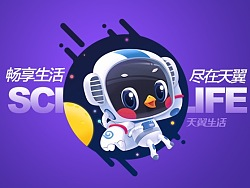 中国电信天翼卡通形象设计