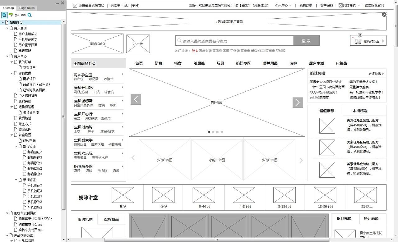 商城原型 网页 电商 gecool - 原创作品 - 站酷图片