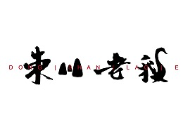 东山老鹅品牌形象设计