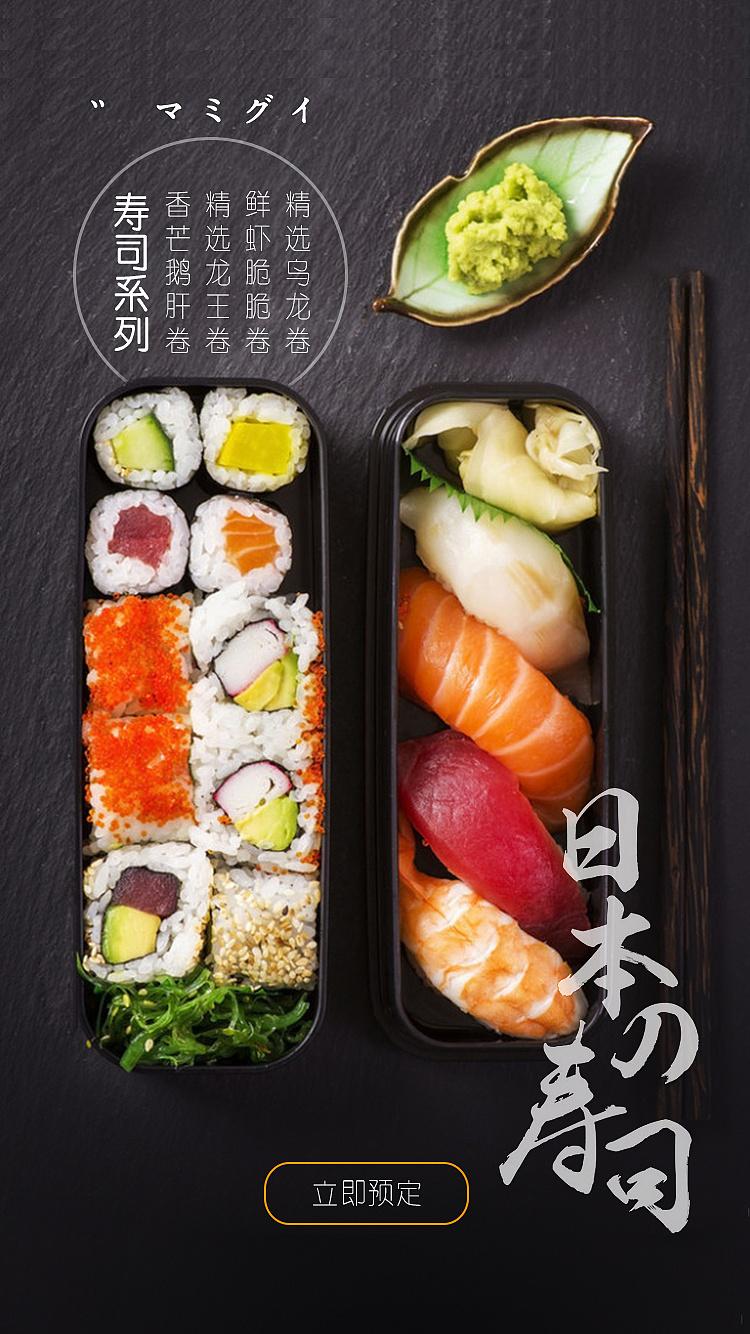 寿司banner