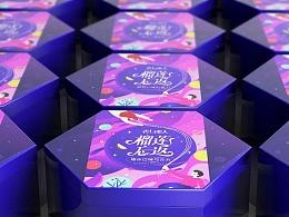 巨灵设计:巧克力的包装设计