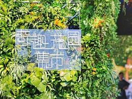 随拍:福佳奇趣花园集市