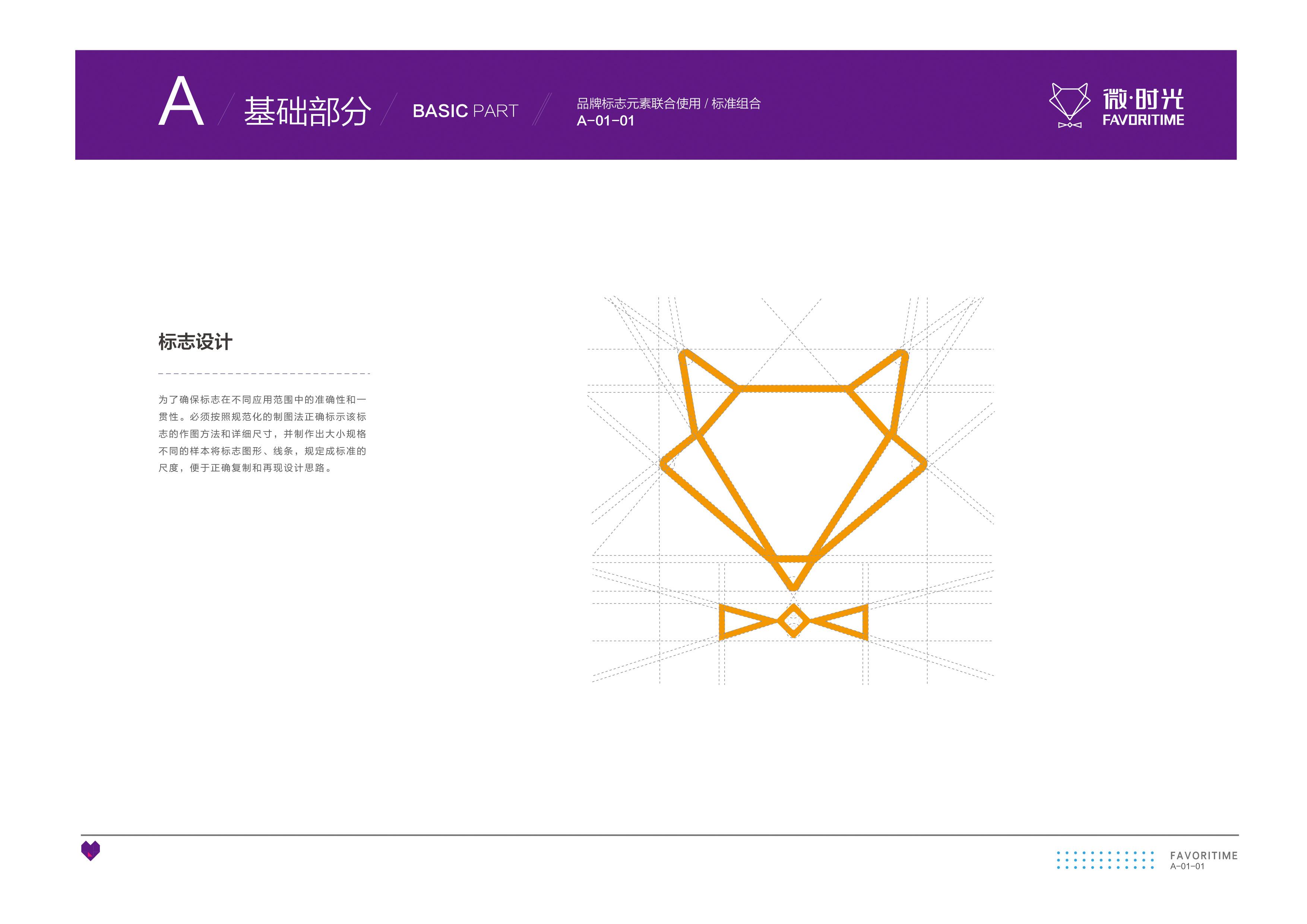 vi辅助图形设计_在原有logo基础上做vi延展,结合logo切角块面的形态,在辅助
