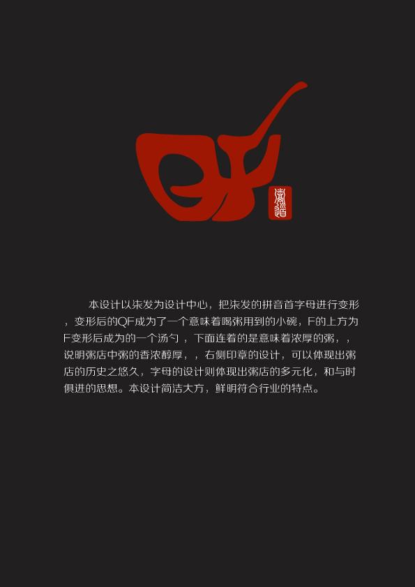 原创作品:粥店logo图片