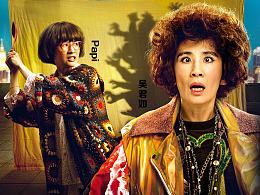 电影《妖铃铃》--MV海报