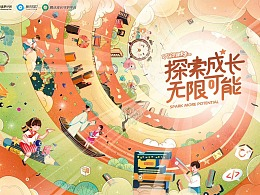 腾讯游戏暑期乐活季KV