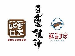 贰婶手写--奇妙的中国汉字【商业延伸】