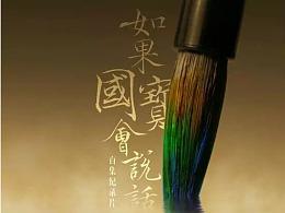 《如果国宝会说话》—宣传片—安戈力影视
