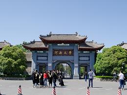 河南大学延时摄影——韵动的时间