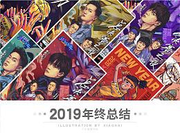 2019插画作品年终总结