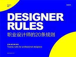 职业设计师的20条规则