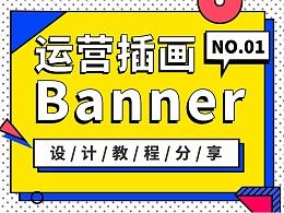 运营插画Banner设计教程分享
