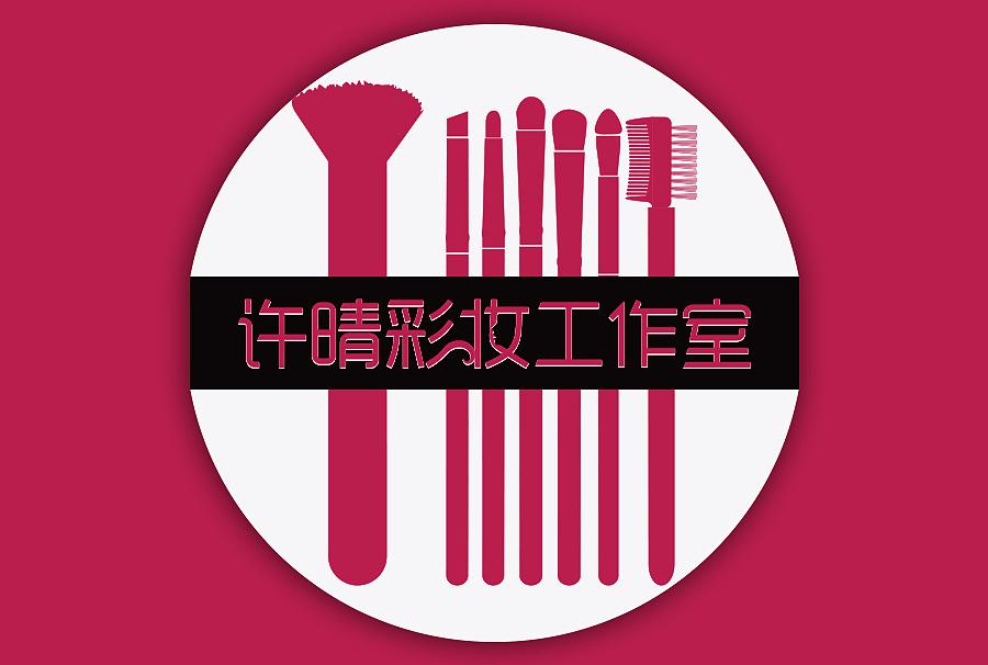logo(许晴彩妆工作室)图片