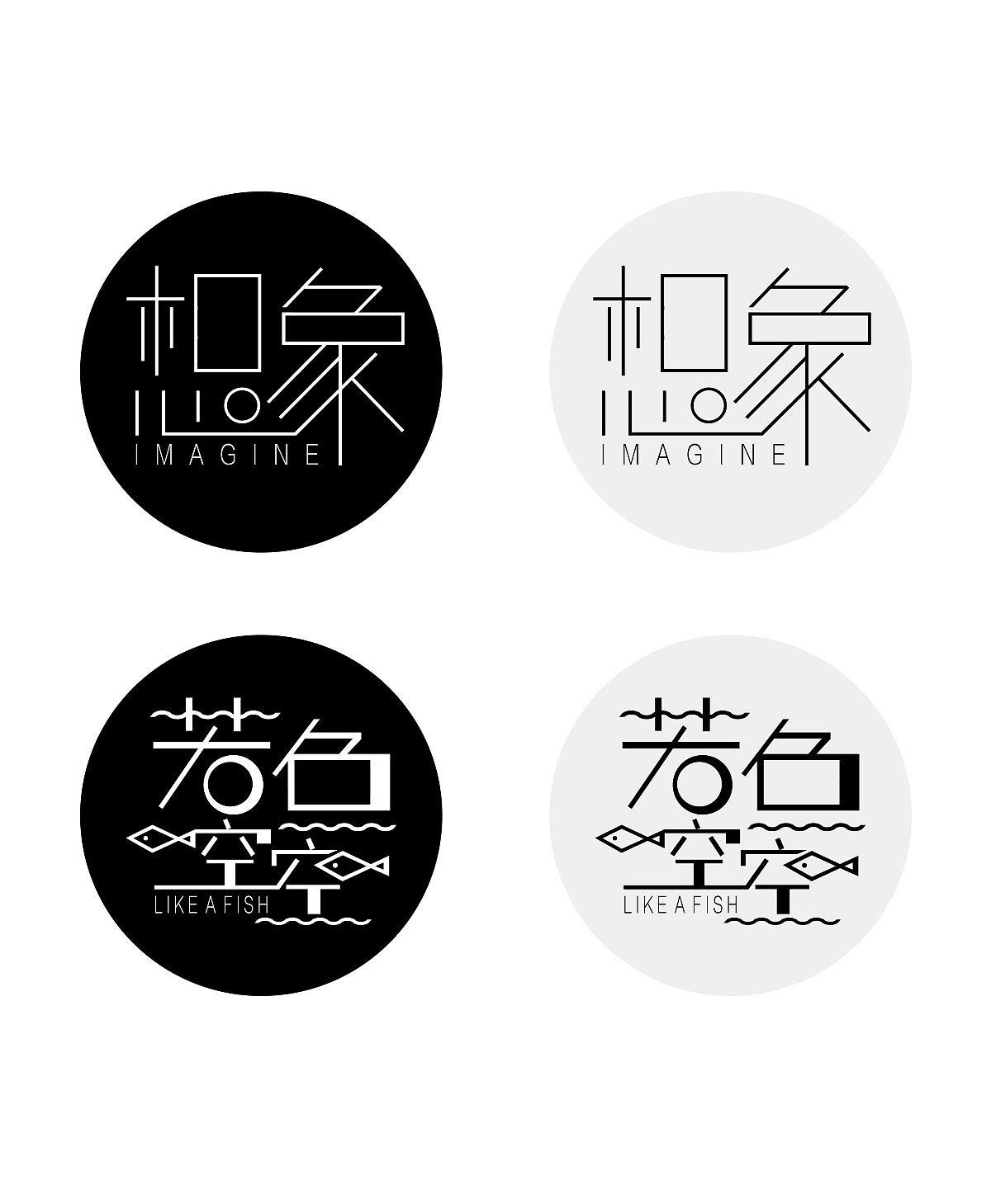 有趣的字体设计|平面|标志|若鱼空空 - 原创作品