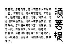 摘选《金刚经》藏文字体设计