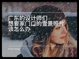 广东的设计师们想要家门口的雪景照片该怎么办?