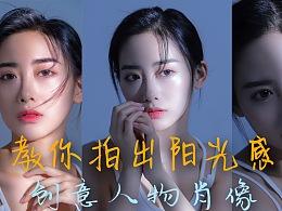 3个品牌相机拍同一个模特「阳光创意人物肖像教学」