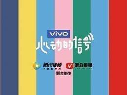 腾讯视频《心动的信号》第二季 视觉呈现
