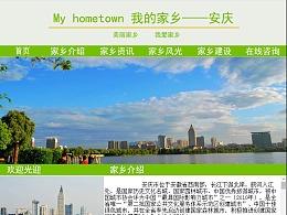 《我的家乡》网页设计