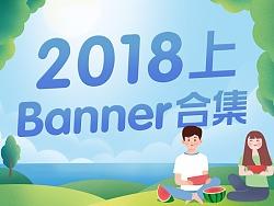 2018上半年Banner&图标设计合集