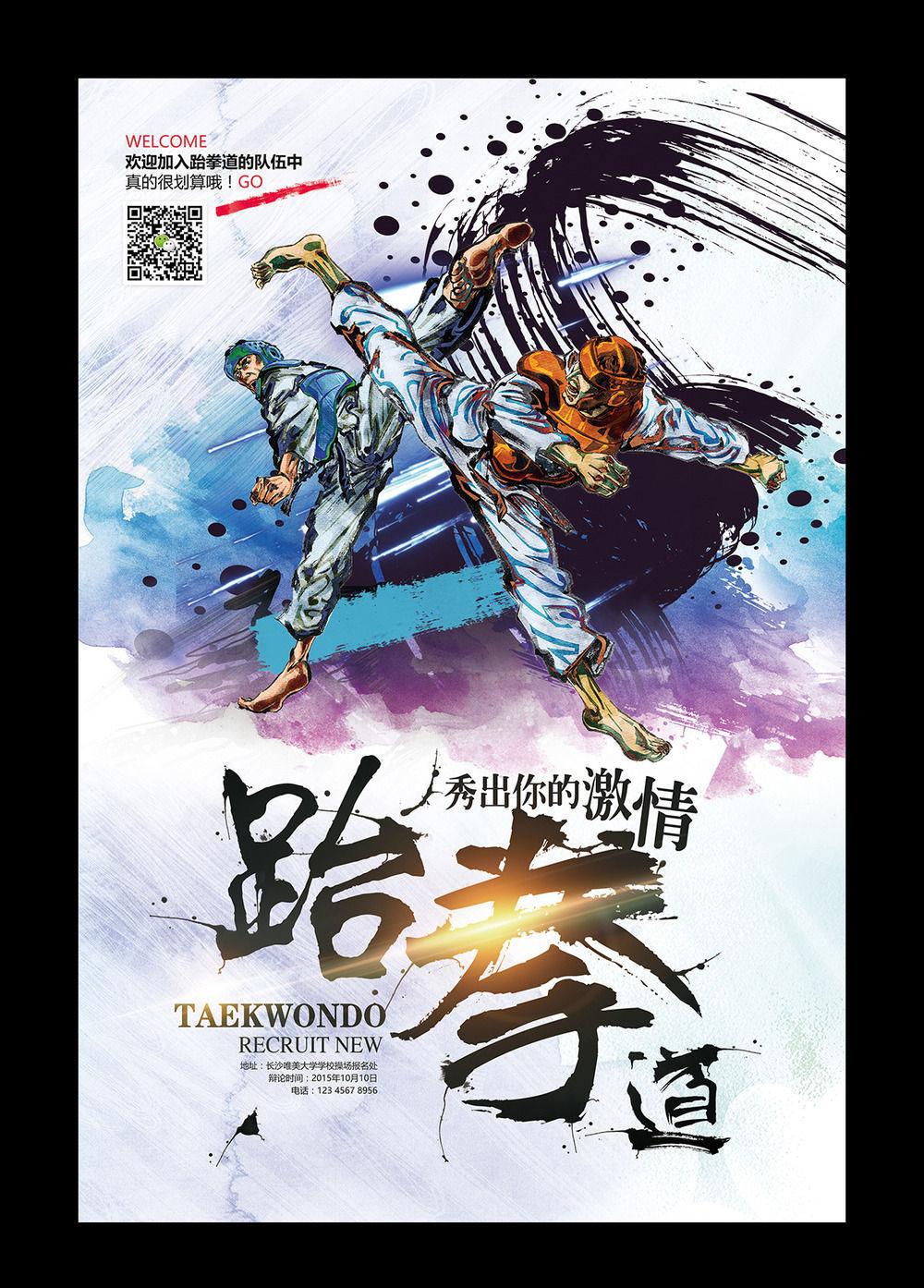 跆拳道海报设计|平面|海报|抠抠443585561 - 原创作品