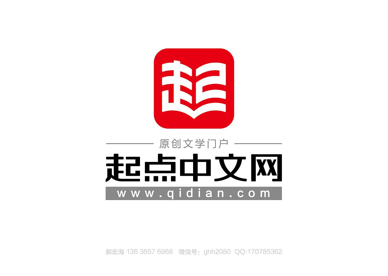 起点中文网logo_起点中文网标志设计