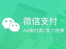 微信AA制付款/实力抢单功能设计