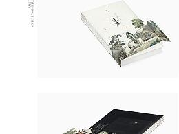 《逢君》/书籍设计 2019